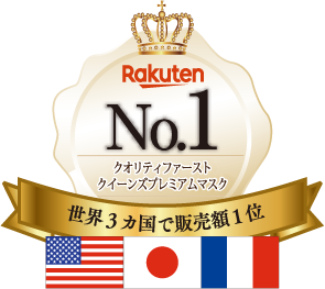 Rakuten No.1 クオリティファースト クイーンズプレミアムマスク 世界3か国で販売額1位