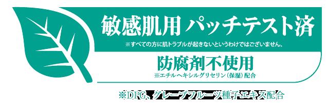 敏感肌対応/防腐剤不使用※エチルヘキシルグリセリン(保湿)配合