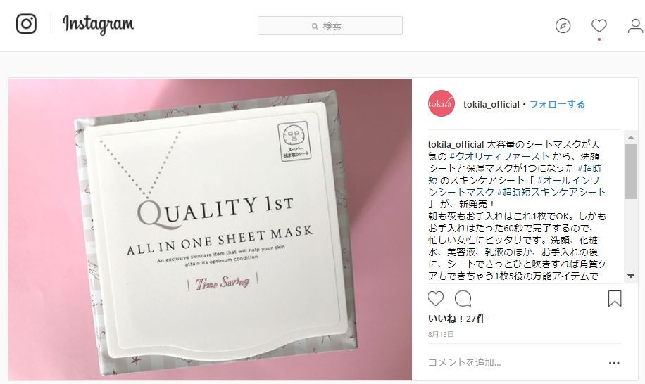 tokila_officialのinstagramにご紹介されました。