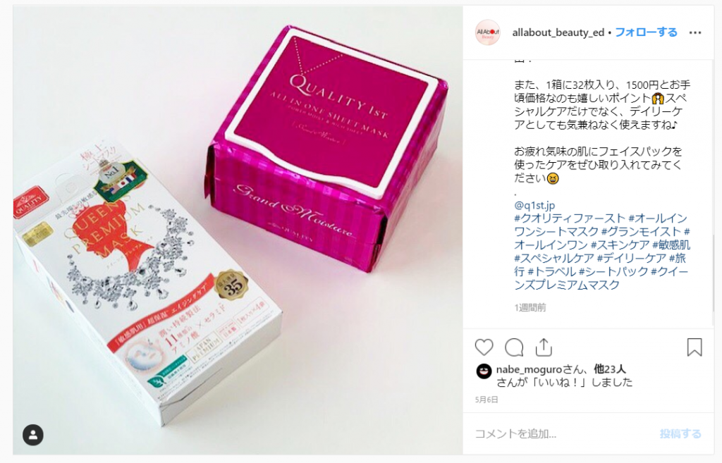 All About beauty 編集部インスタに紹介されました。 「 All About beauty 編集部インスタ」