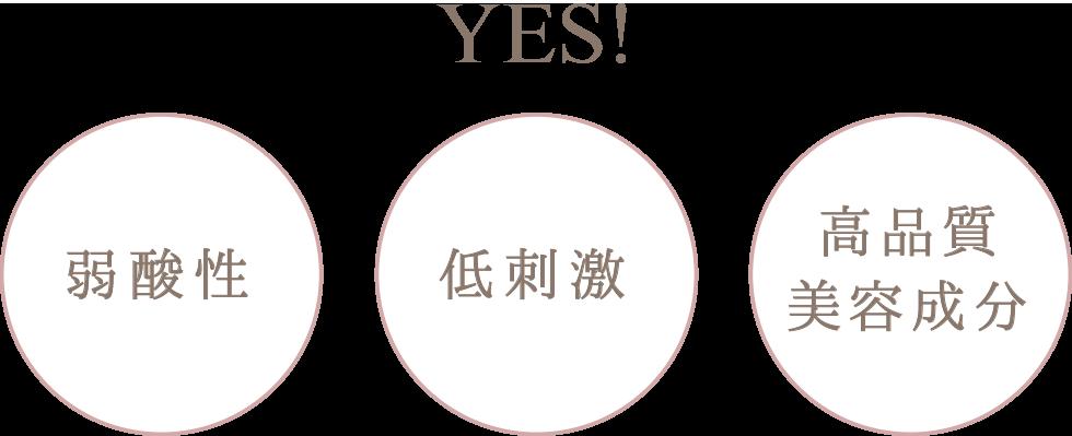 YES! 弱酸性・低刺激・高品質美容成分