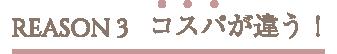 REASON3 コスパが違う!
