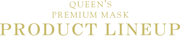 QUEEN'S PREMIUM MASK PRODUCT LINEUP