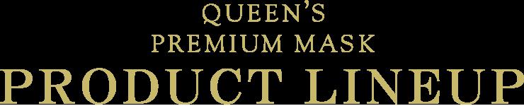 QUEEN'S PREMIUM MASK PRODUCT LINEUP
