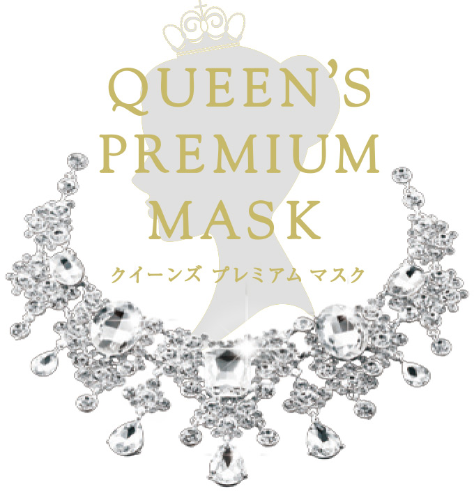 QUEEN'S PREMIUM MASK クイーンズプレミアムマスク