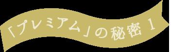 プレミアムの秘密1