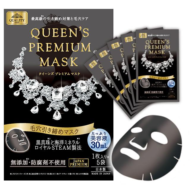 クイーンズプレミアムマスク 毛穴引き締めマスク