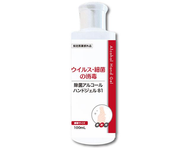 ハンドナース 除菌アルコールハンドジェル81