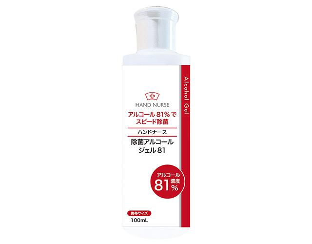 ハンドナース 除菌アルコールジェル81