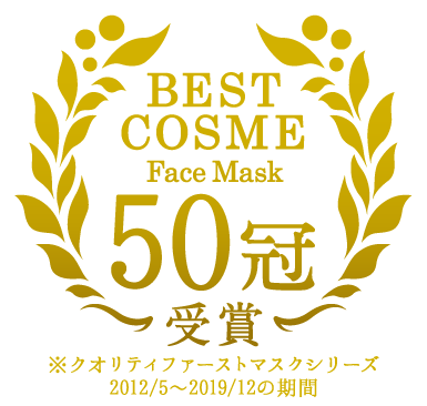 BEST COSME Face Mask 50冠受賞