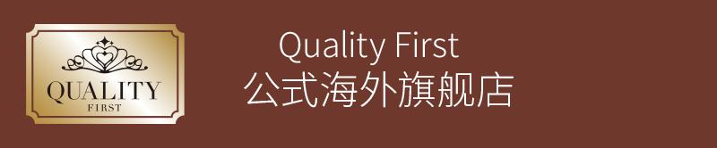 Quality First 公式海外旗舰店