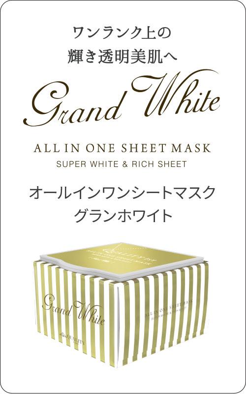グランホワイト