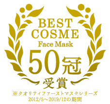 50冠受賞