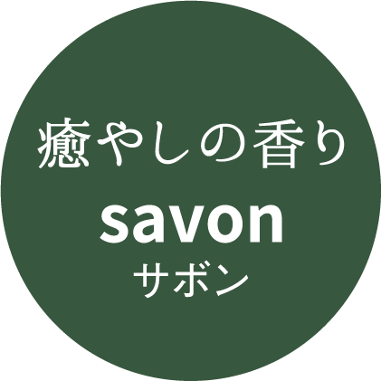 癒しの香り savon サボン