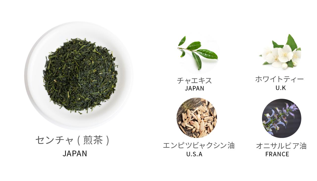 センチャ(煎茶)JAPAN/チャエキスJAPAN/ホワイトティーU.K./エンピツビャクシン油U.S.A./オニサルビア油FRANCE