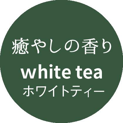 癒しの香り white tea ホワイトティー