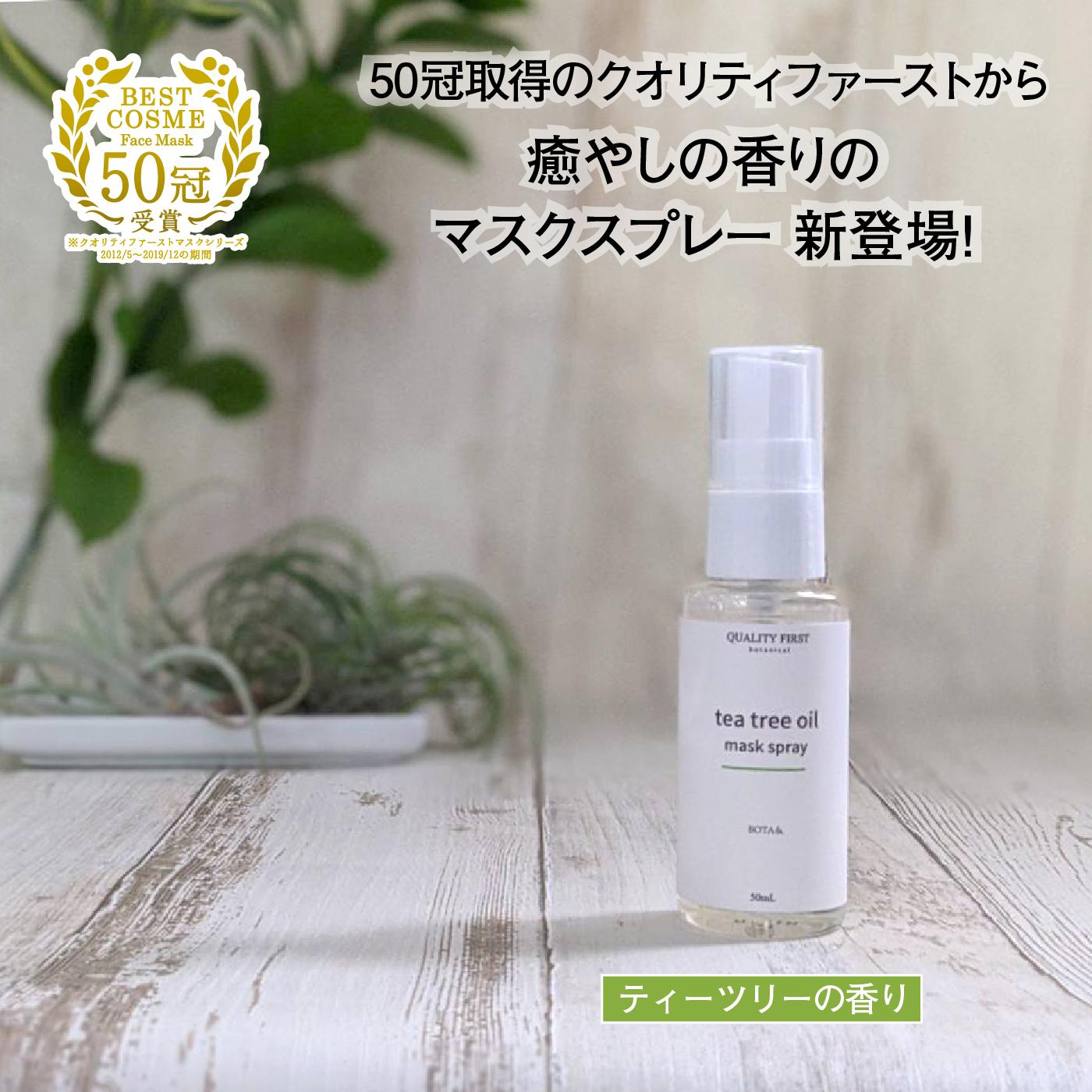 【mask spray tea tree oil】マスクスプレー ティーツリー