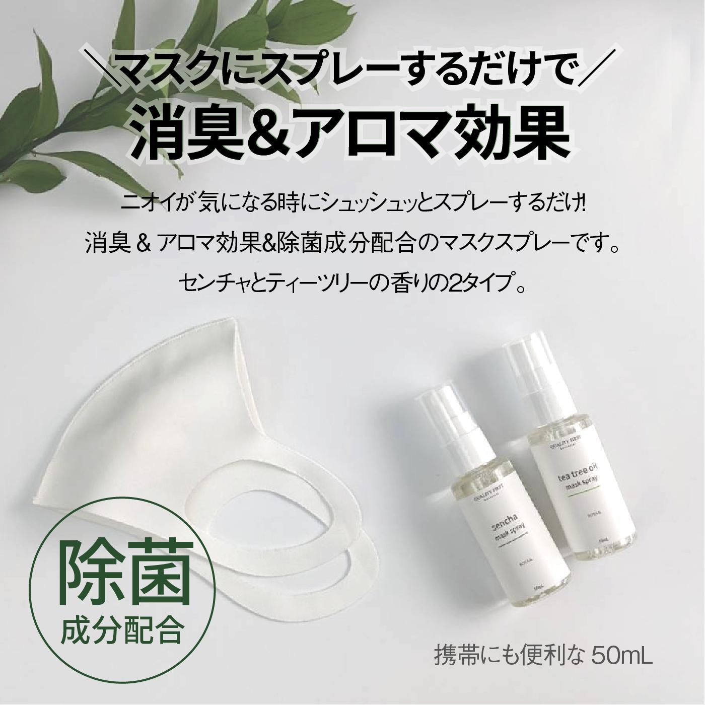 マスクにスプレーするだけで消臭&アロマ効果 ニオイが気になる時にシュッシュッとスプレーするだけ!消臭&アロマ効果&除菌成分配合のマスクスプレーです。センチャとティーツリーの香りの2タイプ。 除菌成分配合 携帯に便利な50mL