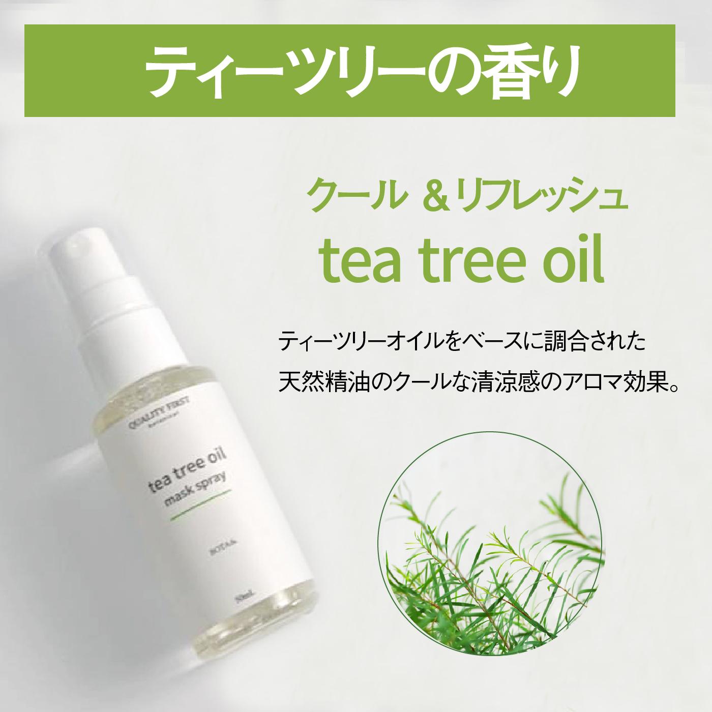 ティーツリーの香り クール &リフレッシュ tea tree oil ティーツリーオイルをベースに調合された天然精油のクールな清涼感のアロマ効果。