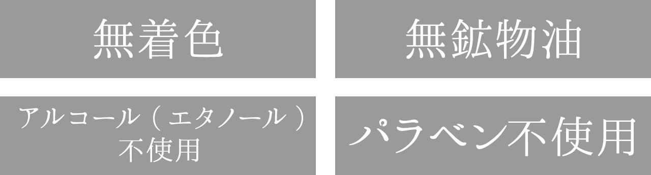 無着色/無鉱物油/アルコール(エタノール)不使用/パラベン不使用