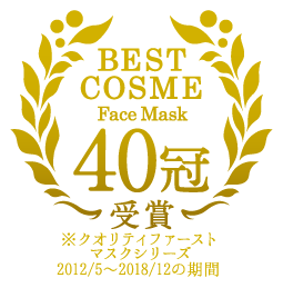 BEST COSME Face Mask 40冠受賞