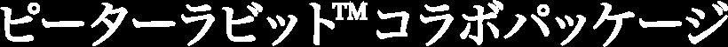 ピーターラビットTMコラボパッケージ