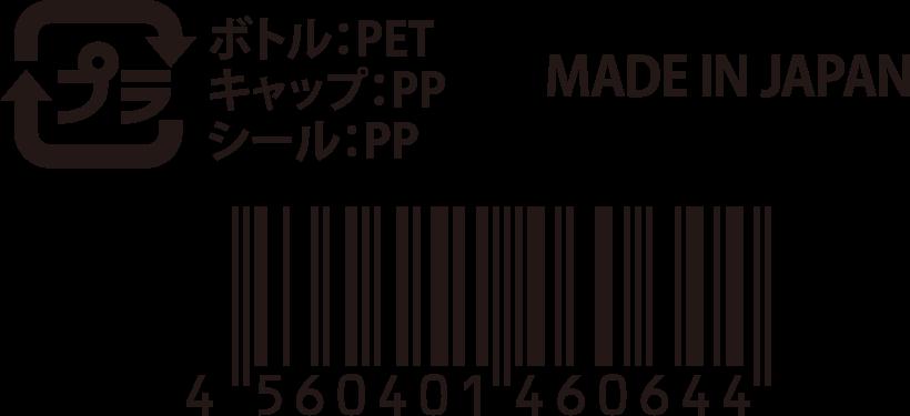 ボトル:PET/キャップ:PP/シール:PP MADE IN JAPAN