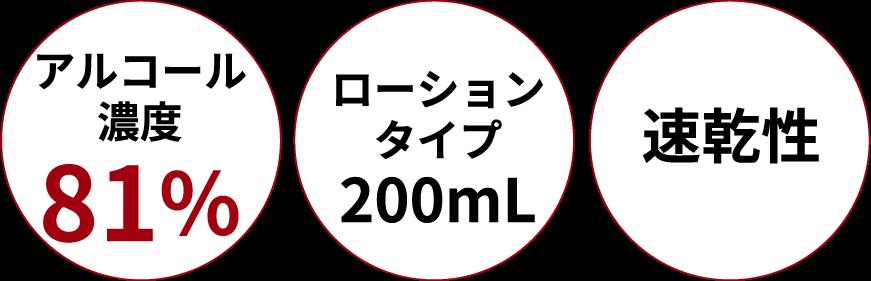 アルコール濃度81%、ローションタイプ200mL、速乾性