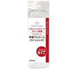 除菌アルコールローション81