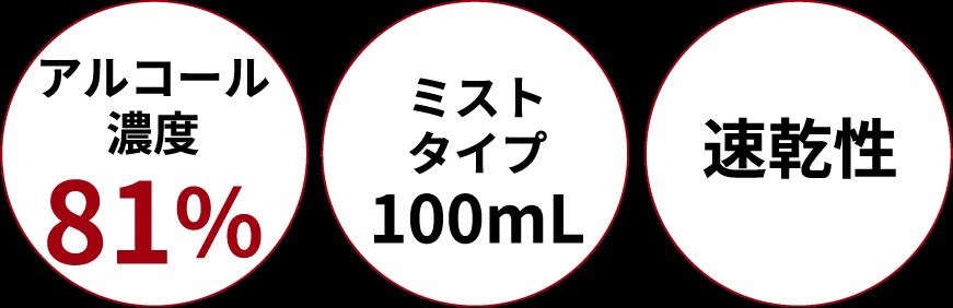 アルコール濃度81%、ミストタイプ100mL、速乾性