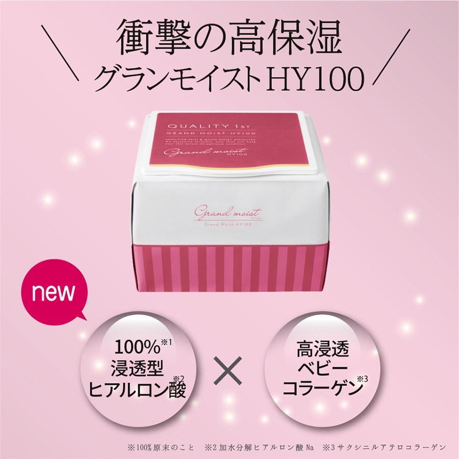衝撃の高保湿 グランモイストHY100 NEW 100%※1浸透型ヒアルロン酸※2 × 高浸透ベビーコラーゲン※3