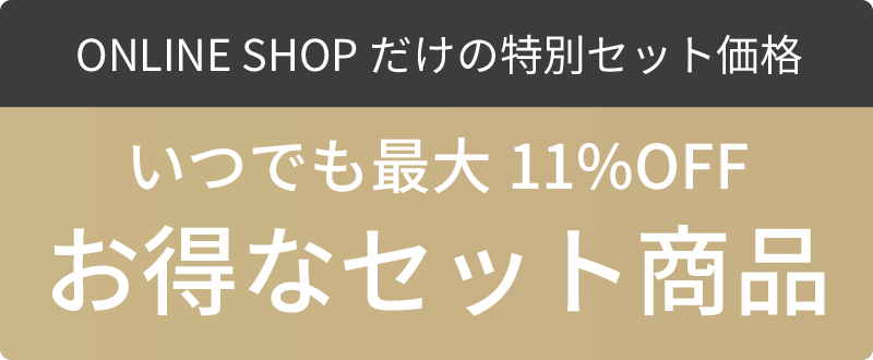 ONLINE SHOP だけの特別セット価格 いつでも最大11%OFF お得なセット商品