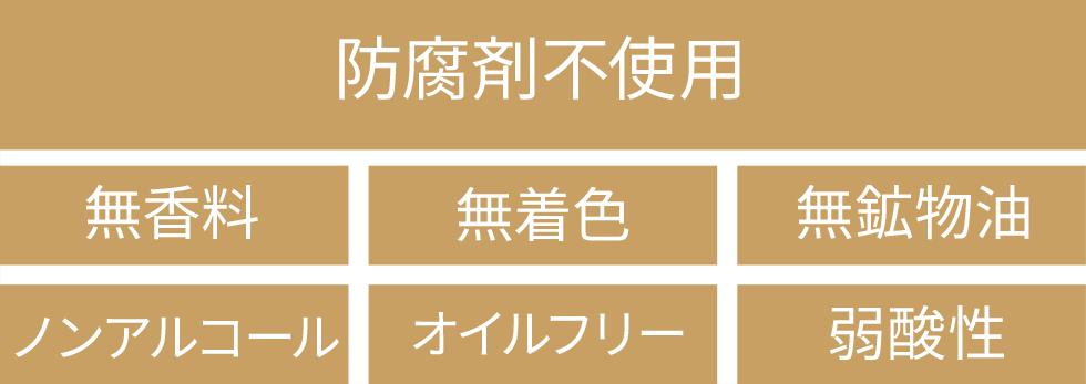 防腐剤不使用/無香料/無着色/無鉱物油/ノンアルコール/オイルフリー/弱酸性