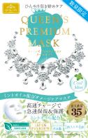 クールミントマスク