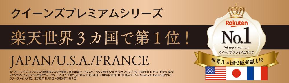 クイーンズプレミアムマスク 楽天世界3か国で第1位! JAPAN/U.S.A/FRANCE 「クイーンズプレミアムマスク超保湿マスクが獲得、楽天市場シートマスク・パック部門リアルタイムランキング1位(2018年11月3日付け)楽天アメリカフェイシャルマスク部門ウィークリーランキング1位(2018年10月24日~2018年10月30日)楽天フランス Mode et Beaute 部門ウィークリーランキング1位(2018年11月1日~j2018年11月7日)