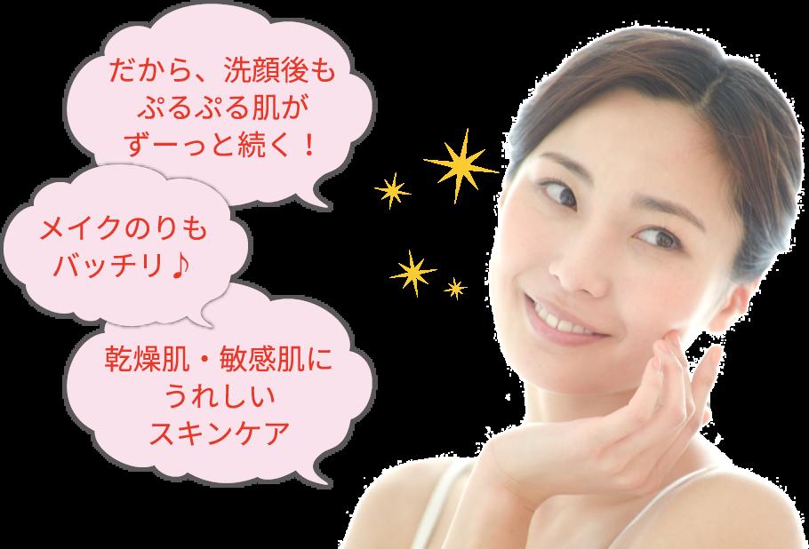 だから、洗顔後もぷるぷる肌がずーっと続く!メイクのりもバッチリ♪乾燥肌・敏感肌にうれしいスキンケア