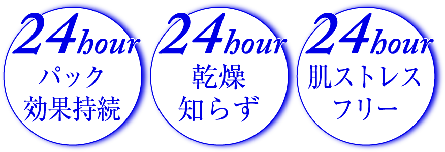 24houパック効果持続/24hour乾燥知らず/24hour肌ストレスフリー