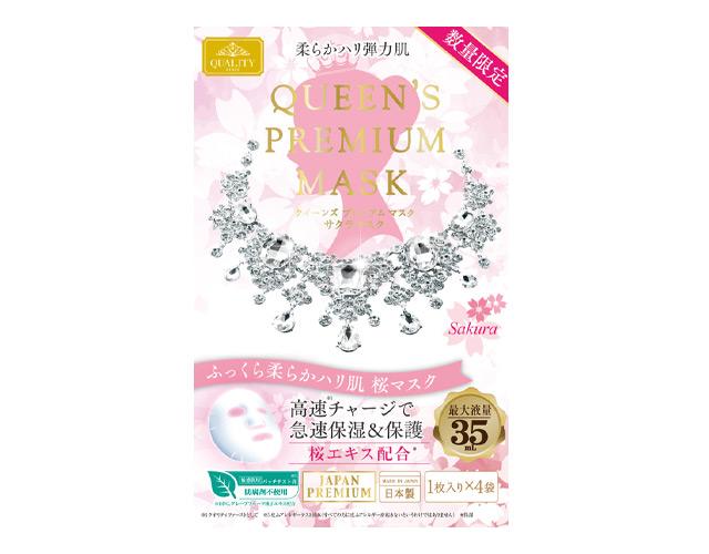 桜マスク 1枚入×4袋