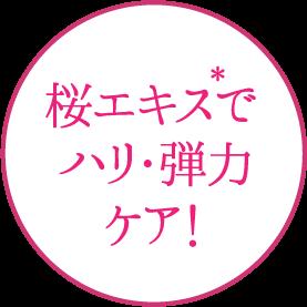 桜エキスでハリ・弾力ケア!