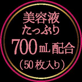 美容液たっぷり700ml配合(50枚入り)