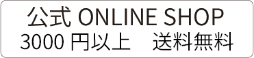 公式ONLINE SHOP 3000円以上 送料無料