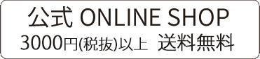 公式ONLINE SHOP 3000円(税抜)以上 送料無料