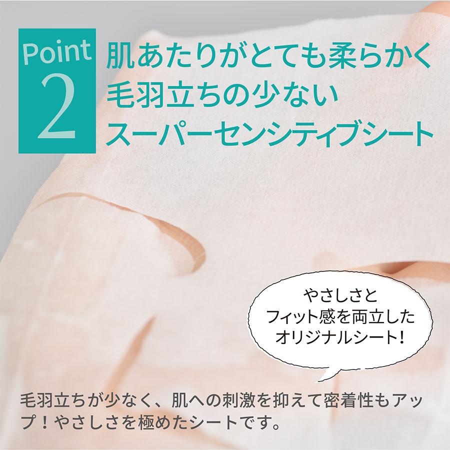 POINT2 肌あたりがとても柔らかく毛羽立ちの少ないスーパーセンシティブシート やさしさとフィット感を両立したオリジナルシート! 毛羽立ちが少なく、肌への刺激を抑えて密着性もアップ!やさしさを極めたシートです。