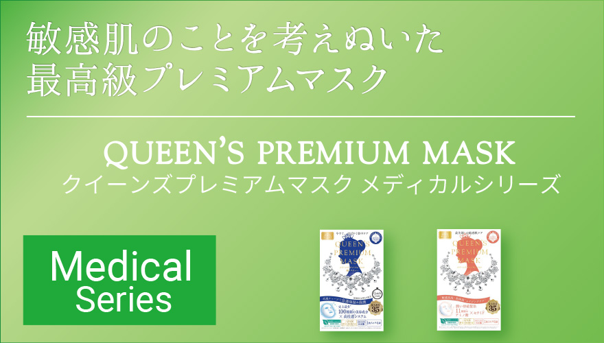 Queens Premium Mask Medical Series