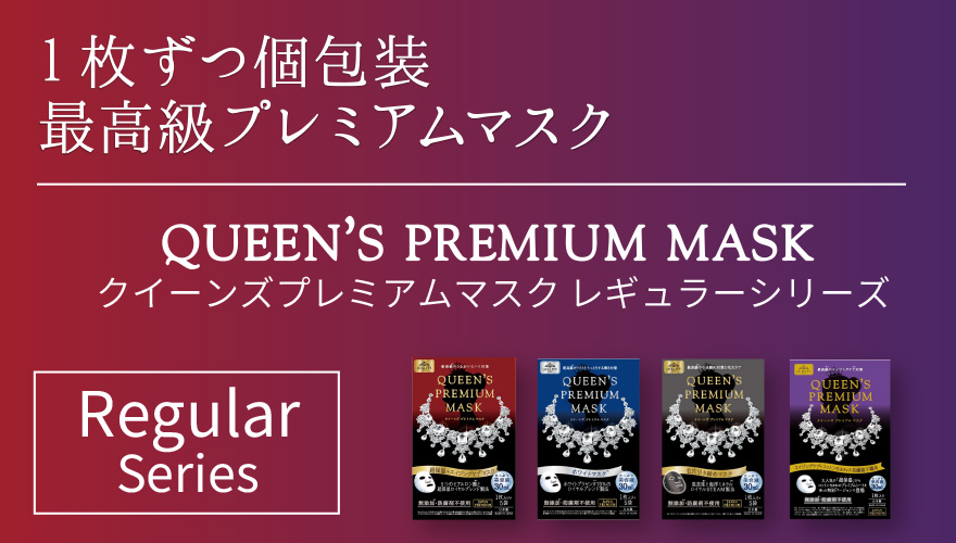 Queens Premium Mask Regular Series