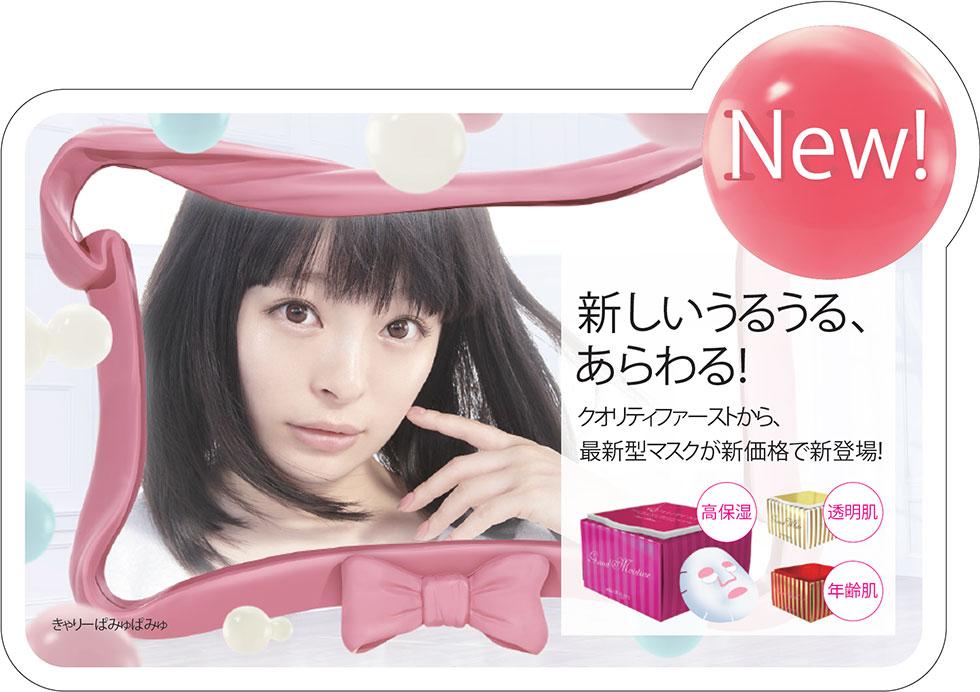 New! 新しいうるうる、あらわる! クオリティファーストから、最新型マスクが新価格で新登場!