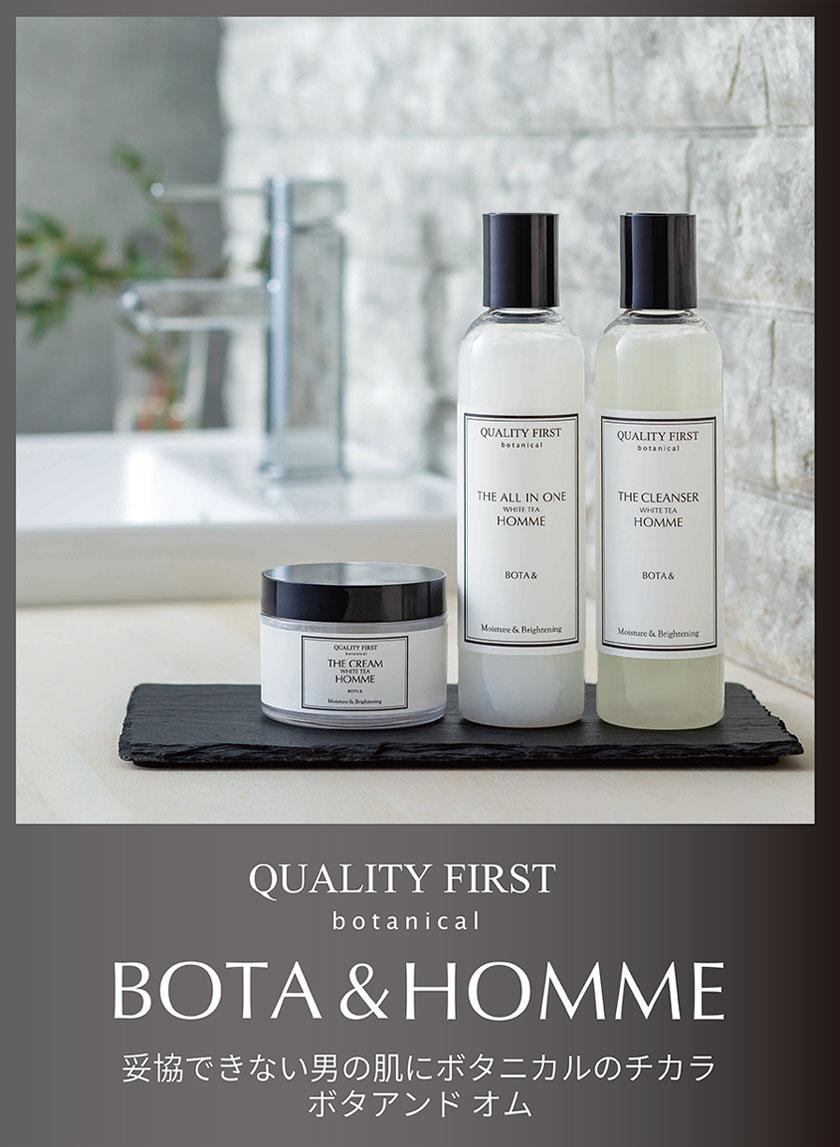 BOTA&HOMME シリーズ