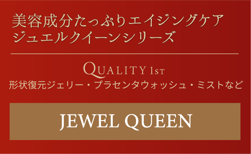 Jewel Queen