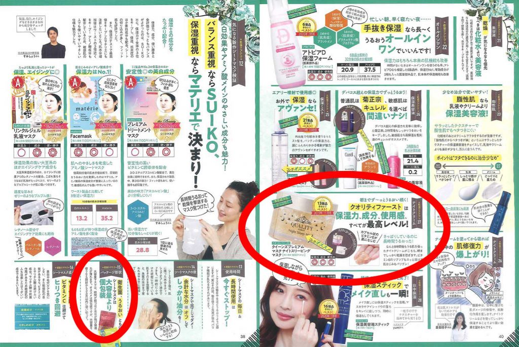 LDK the Beauty3月号増刊号に掲載されました。 「美肌作りの新習慣50 乾燥悩み編」