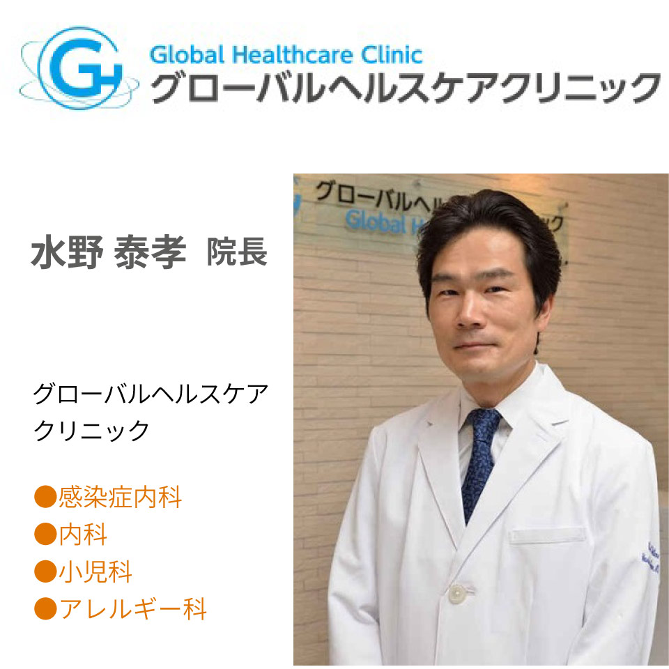 Global Healthcare Clinic